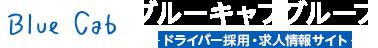 ブルーキャブグループ ドライバー採用・求人情報サイト